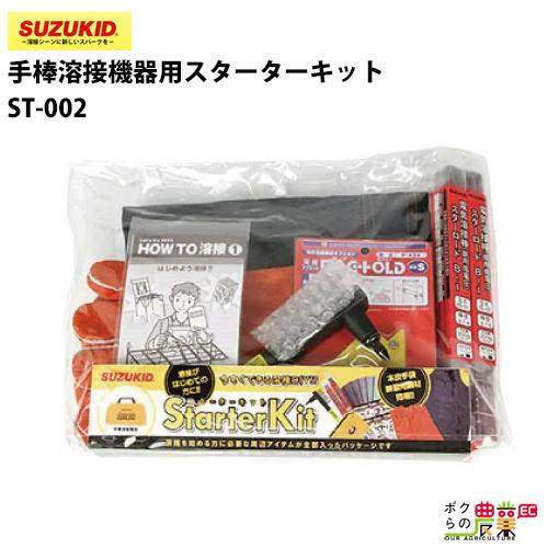 スター電器 SUZUKID スターターキット 手棒溶接用 ST-002