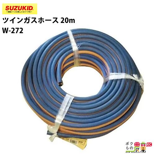 スター電器/SUZUKID プロパン/酸素 ツインガスホース 20m W-272