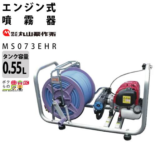 丸山製作所 ポータブル動噴 MS073EHR 50m 353728 圧力6段切替 ホースΦ6×50m