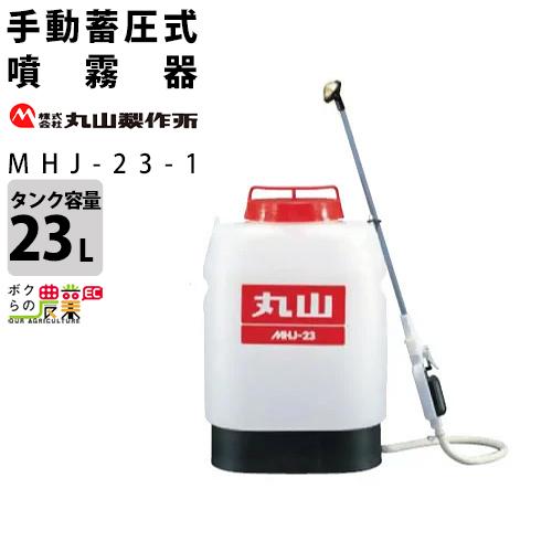 丸山製作所 人力防除機 除草剤専用 MHJ23-1 388348 背負蓄圧式