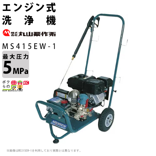 送料無料 丸山製作所 農業用エンジン式高圧洗浄機 MS415EW-1 358444