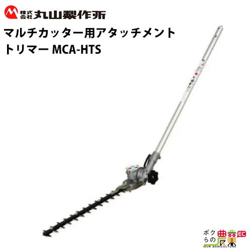送料無料 丸山製作所 マルチカッター用トリマー MCA-HTS 付替OK364553