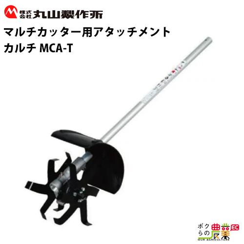 丸山製作所 マルチカッター用カルチ/中耕除草器 MCA-T[364554]