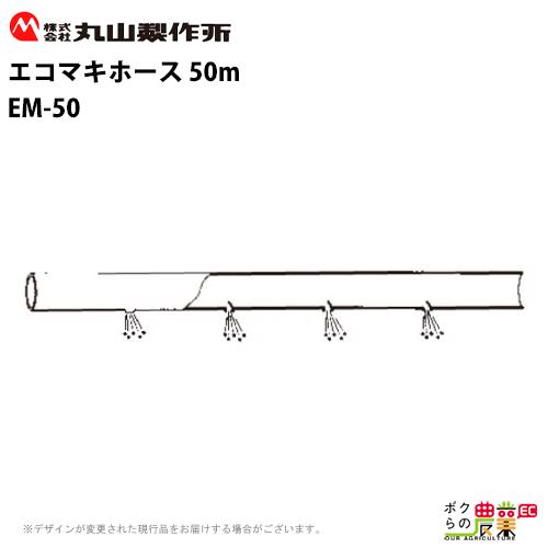 動力散布機用パーツ エコマキホース 50m EM-50 128905 丸山製作所
