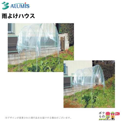 激安通販 ALUMIS 雨よけハウス ビニールハウス:ボクらの農業EC店 アルミス-ガーデニング・農業