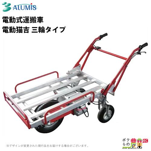 アルミス/ALUMiS 電動猫吉 三輪タイプ 積載重量120kg【電動式 運搬車 運搬台車 次世代 手押し車 キャリー】