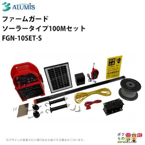 アルミス ALUMIS ファームガード ソーラータイプ100Mセット FGN-10SET-S
