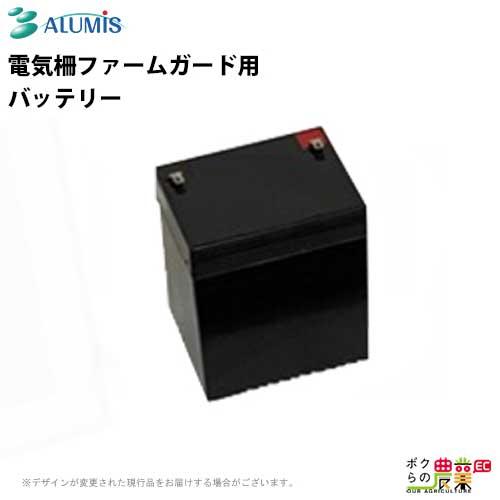 アルミス 電気柵ファームガード用バッテリー