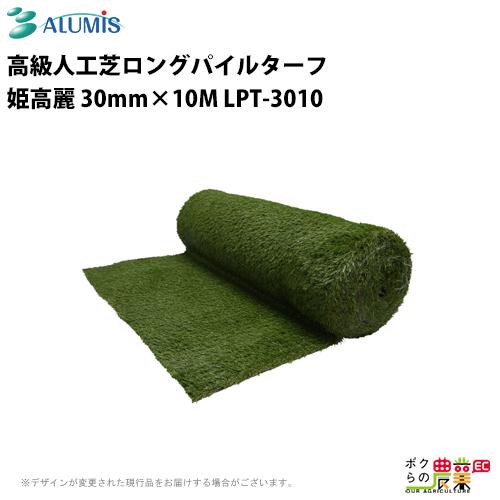 アルミス 高級人工芝ロングパイルターフ(姫高麗)30mm×10M LPT-3010