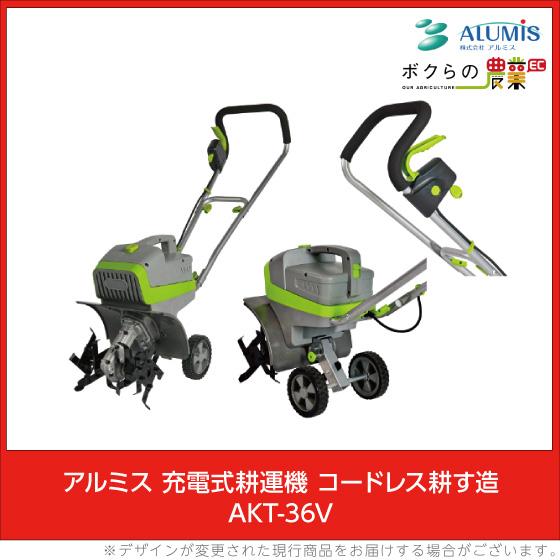 激安人気新品 アルミス 生産終了 充電式耕運機 コードレス耕す造 AKT-36V:ボクらの農業EC店-ガーデニング・農業
