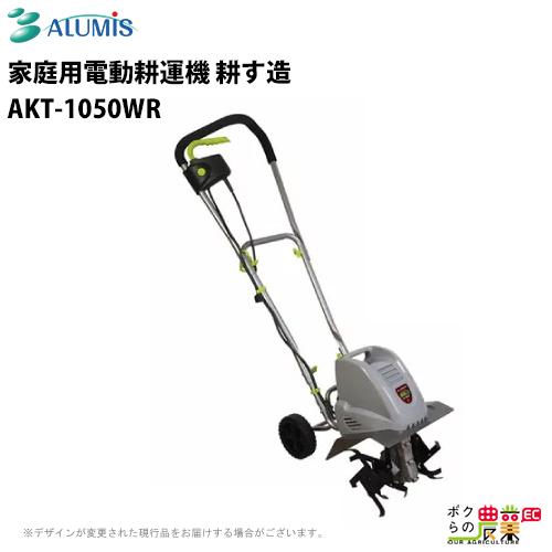 アルミス 電動耕運機 耕す造 AKT-1050WR