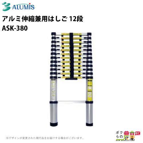 アルミス アルミ伸縮兼用はしご 12段 ASK-380