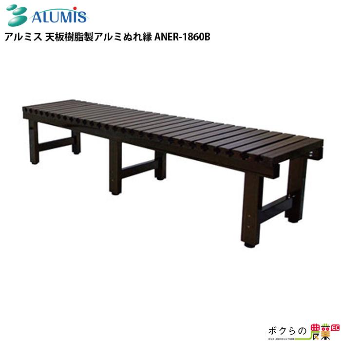 アルミス 天板樹脂製アルミぬれ縁 ANE-1860B
