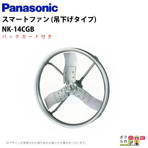 送料無料 パナソニック Panasonic スマートファン 吊下げタイプ NK-14CGB