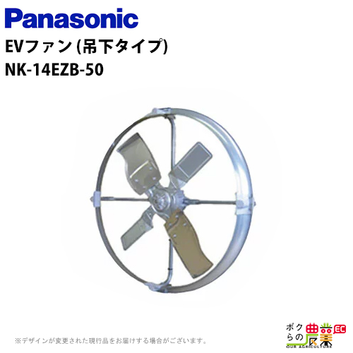 送料無料 パナソニック Panasonic EVファン 吊下タイプ NK-14EZB-50