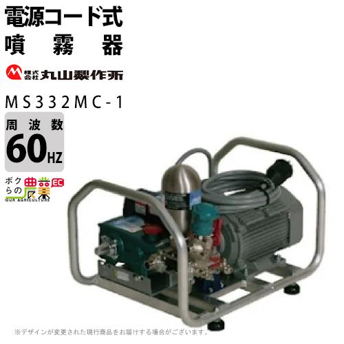 送料無料 丸山製作所 モーターセット動噴60Hz MS332MC-1 358475
