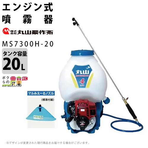 送料無料 丸山製作所 4サイクルエンジンタイプ噴霧器 MS7300H-20 353740