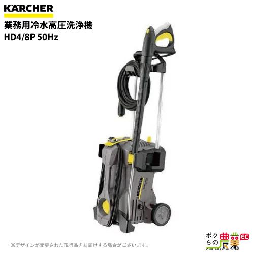 送料無料 ケルヒャー KAERCHER 業務用冷水高圧洗浄機 HD4/8P 50Hz
