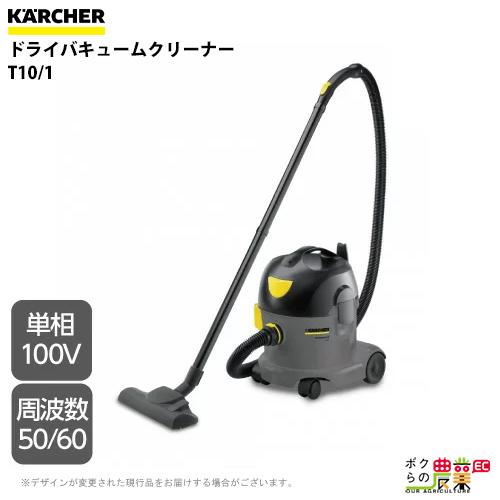 ケルヒャー 業務用ドライバキュームクリーナー T10/1