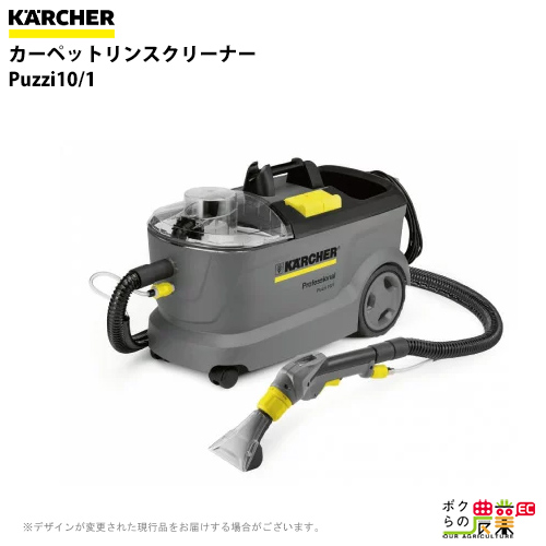 公式の  KAERCHER 送料無料 ケルヒャー Puzzi10/1:ボクらの農業EC店 業務用カーペットリンスクリーナー-DIY・工具