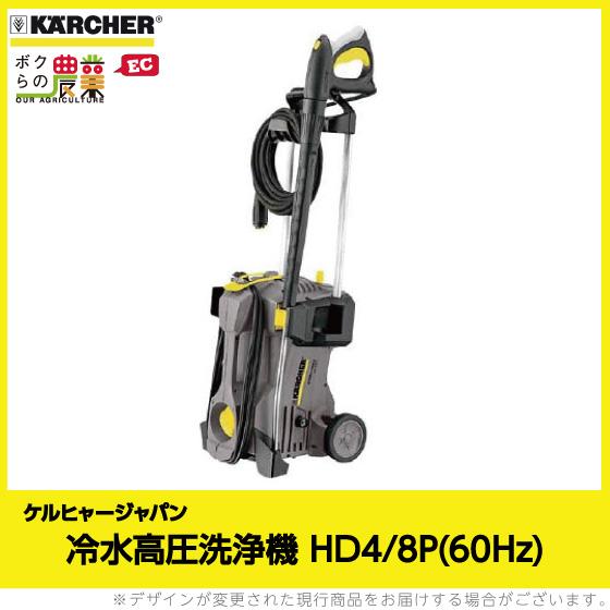 送料無料 ケルヒャー KAERCHER 業務用冷水高圧洗浄機 HD4/8P 60Hz