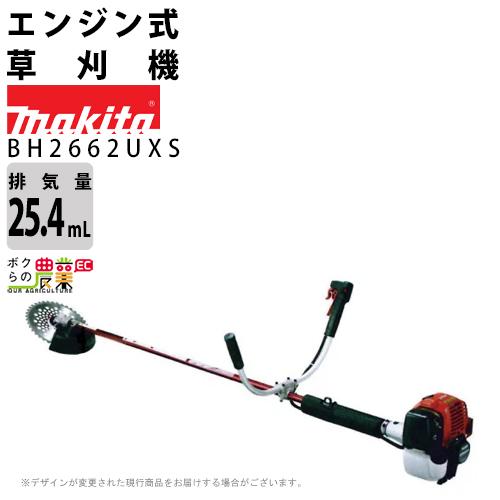 送料無料 マキタ makita エンジン式 刈払機 草刈機 BH2662UXS 肩掛け式 Uハンドル 26ccクラス 4サイクル 排気量25.4cc 重量5.4kg ラビット農業機械 Rabbit 農業