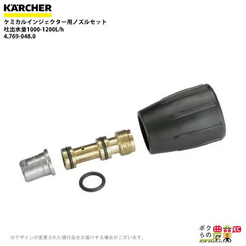 ケルヒャー ケミカルインジェクター 3.637-170.0 専用ノズルセット 1000-1200L/h HD/HDS 4.769-048.0高圧洗浄機用洗浄剤塗布用アクセサリー