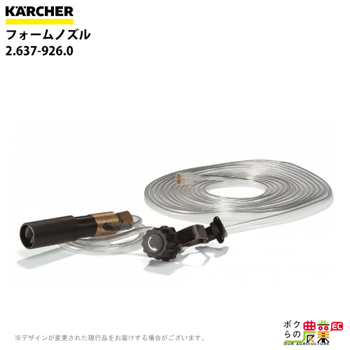 ケルヒャー フォームノズル スプレーランス先端に取り付けて使用 接続口M18X1.5 2.637-926.0[高圧洗浄機用洗浄剤塗布用アクセサリー]