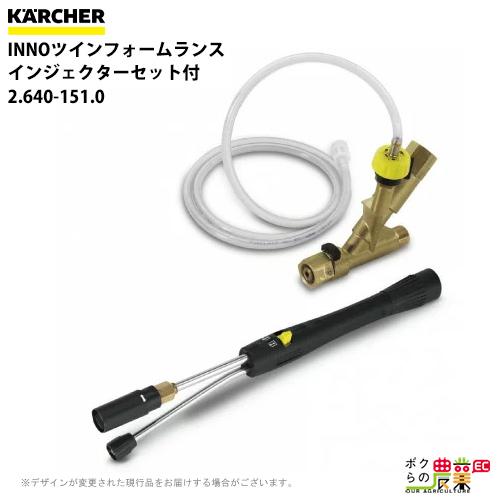 送料無料 ケルヒャー KAERCHER INNOツインフォームランス インジェクターセット付 2.640-151.0高圧洗浄機用洗浄剤塗布用アクセサリー
