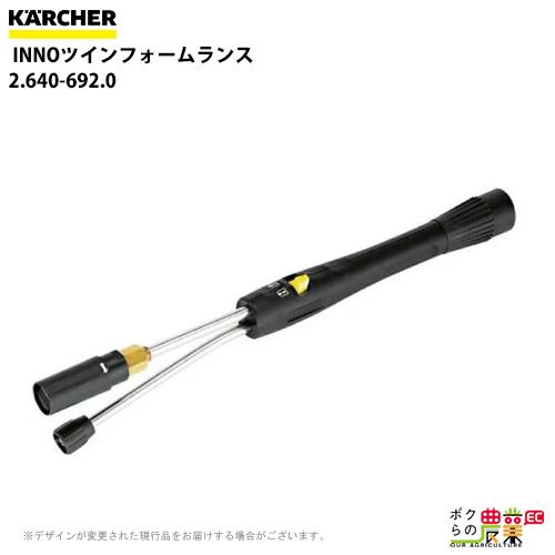 送料無料 ケルヒャー KAERCHER INNOツインフォームランス インジェクターセット無し 2.640-692.0高圧洗浄機用洗浄剤塗布用アクセサリー