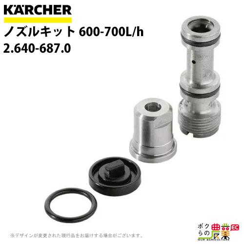 ケルヒャー ノズルキット INNOツインフォームランスとセットで使用 600-700L/h 2.640-687.0高圧洗浄機用洗浄剤塗布用アクセサリー