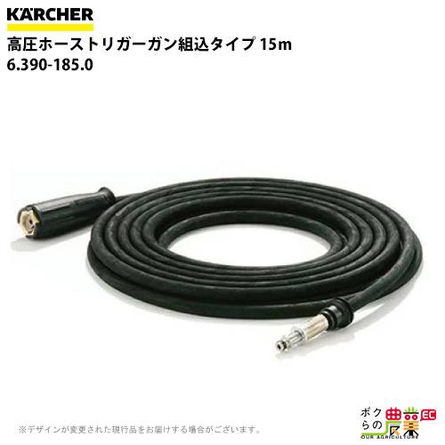 送料無料 ケルヒャー KAERCHER 高圧ホーストリガーガン組込タイプ 15m ID 8/155℃/315bar 6.390-185.0 高圧洗浄機用高圧ホース