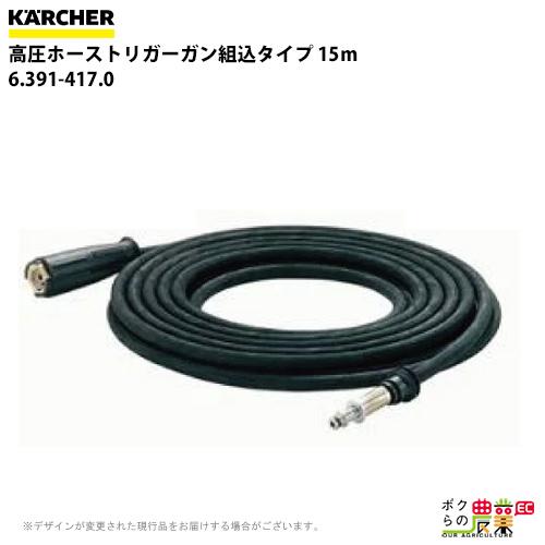 送料無料 ケルヒャー 高圧ホーストリガーガン組込タイプ 15m 両端組込タイプ ID 6 155℃ 250bar 6.391-417.0 高圧洗浄機用高圧ホース