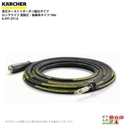 送料無料 ケルヒャー KAERCHER 高圧ホーストリガーガン組込タイプ ロングライフ 高耐圧・長寿命タイプ 10m ID 8/155℃/400bar 6.391-351.0 高圧洗浄機用高圧ホース