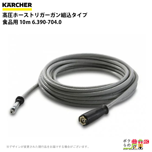 送料無料 ケルヒャー KAERCHER 高圧ホーストリガーガン組込タイプ 食品用 10m ID 8/155℃/250bar 6.390-704.0 高圧洗浄機用高圧ホース