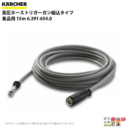 送料無料 ケルヒャー KAERCHER 高圧ホーストリガーガン組込タイプ 食品用 15m ID 6/155℃/250bar 6.391-654.0 高圧洗浄機用高圧ホース