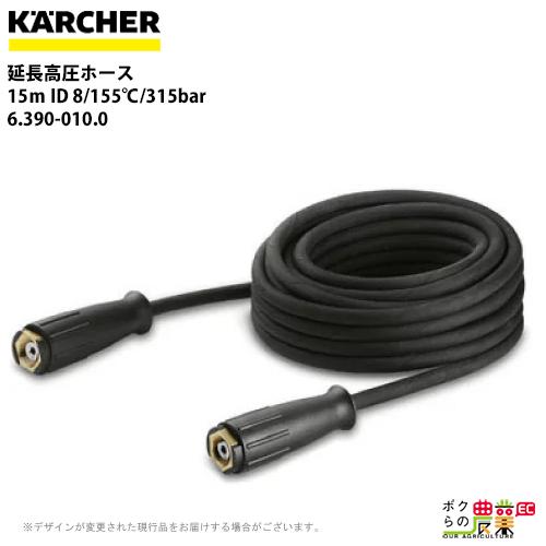 送料無料 ケルヒャー KAERCHER 延長高圧ホース 15m ID 8/155℃/315bar 6.390-010.0高圧洗浄機用高圧ホース