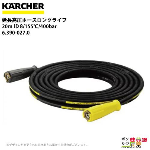 送料無料 ケルヒャー KAERCHER 延長高圧ホースロングライフ 高耐圧・長寿命タイプ 20m ID 8/155℃/400bar 6.390-027.0高圧洗浄機用高圧ホース
