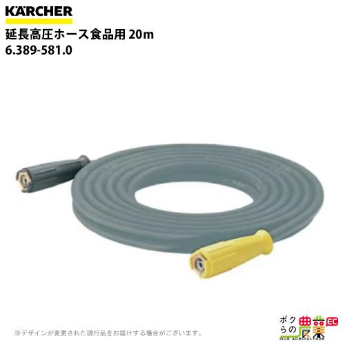 送料無料 ケルヒャー KAERCHER 延長高圧ホース食品用 20m ID 8/155℃/250bar 6.389-581.0高圧洗浄機用高圧ホース