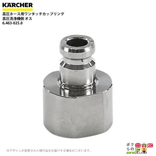 ケルヒャー 高圧ホース用ワンタッチカップリング 高圧洗浄機側 オス 6.463-025.0高圧洗浄機用高圧ホース用カップリング