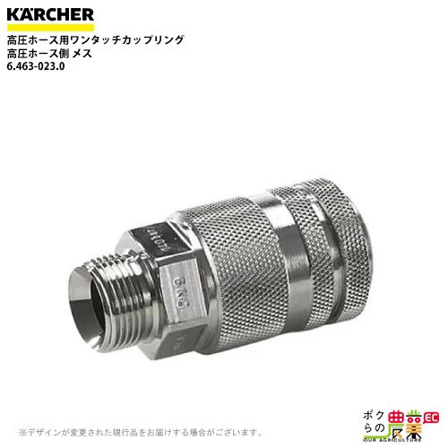 ケルヒャー 高圧ホース用ワンタッチカップリング 高圧ホース側 メス 6.463-023.0高圧洗浄機用高圧ホース用カップリング