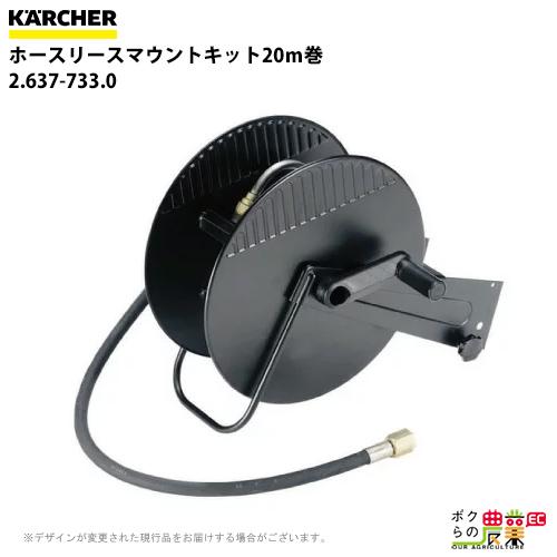 送料無料 ケルヒャー KAERCHER ホースリースマウントキット20m巻 2.637-733.0高圧洗浄機用ホースリースマウントキット