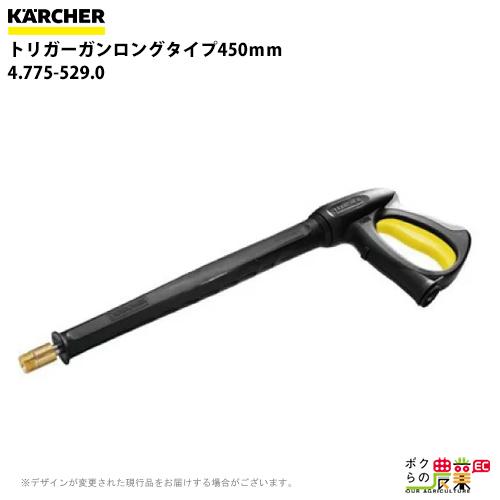 ケルヒャー トリガーガンロングタイプ450mm 4.775-529.0[高圧洗浄機用トリガーガン]