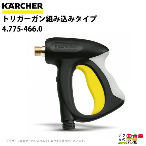 ケルヒャー トリガーガン直付けタイプ 4.775-466.0高圧洗浄機用トリガーガン
