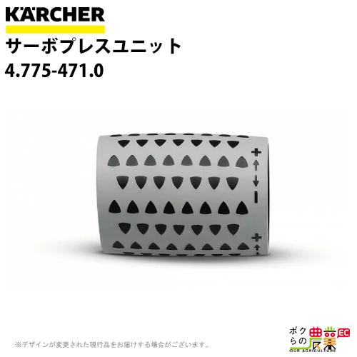 ケルヒャー サーボプレスユニット4.775-466.0と組み合わせて使用 4.775-471.0[高圧洗浄機用サーボプレスユニット]