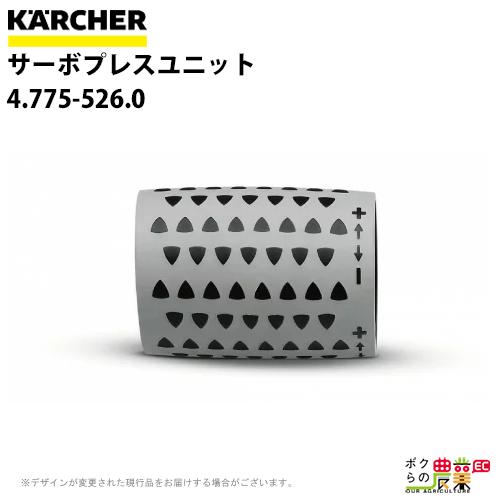 ケルヒャー サーボプレスユニット4.775-463.0と組み合わせて使用 4.775-526.0[高圧洗浄機用サーボプレスユニット]