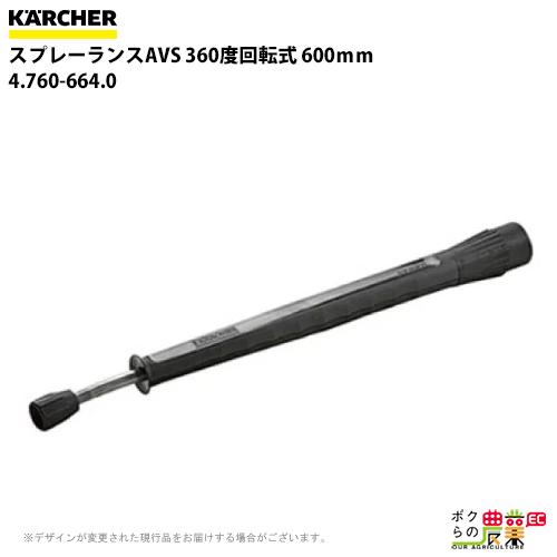 ケルヒャー スプレーランスAVS 360度回転式 600mm 4.760-664.0高圧洗浄機用ランス