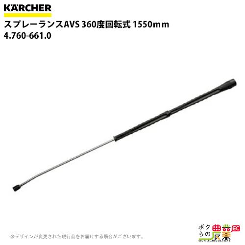 ケルヒャー スプレーランスAVS 360度回転式 1550mm 4.760-661.0高圧洗浄機用ランス