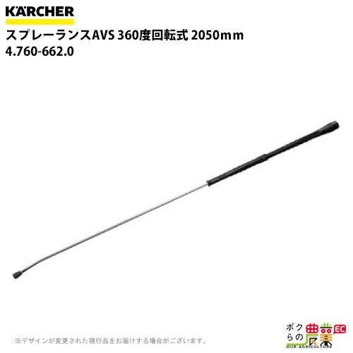 ケルヒャー スプレーランスAVS(360度回転式)2050mm 4.760-662.0[高圧洗浄機用ランス]