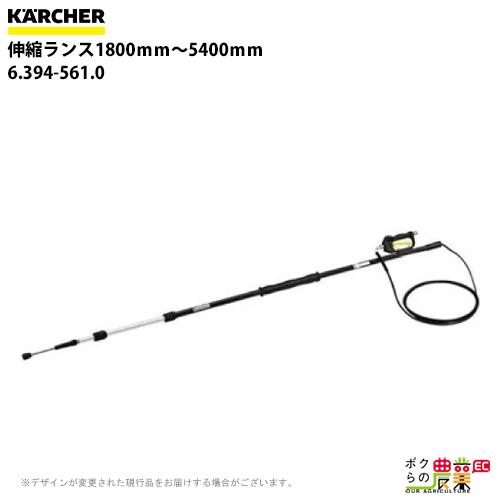 送料無料 ケルヒャー KAERCHER 伸縮ランス1800mm~5400mm 6.394-561.0高圧洗浄機用ランス